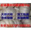 长期大量供应杞县大蒜(混级蒜、印尼蒜、扒米蒜)