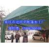 想买好的推拉篷就来重庆市过河卒帐篷——推拉篷厂家