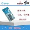 深圳金城天瑞科技有限公司专注于蓝牙模块全网优惠服务