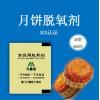 廈門優質廈門食品脫氧劑供應商,泰寧食品脫氧劑