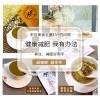 深圳微銷科技-知名的美食全膳159代餐粉批發商——鮮嫩的素食代餐159
