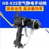 萬希利機械供應上等HB-X3型空氣靜電手動槍_空氣靜電噴漆槍價格