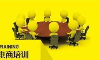 成都电商培训机构对上班族有哪些优势