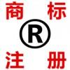 济南商标注册申请的途径以及注意事项